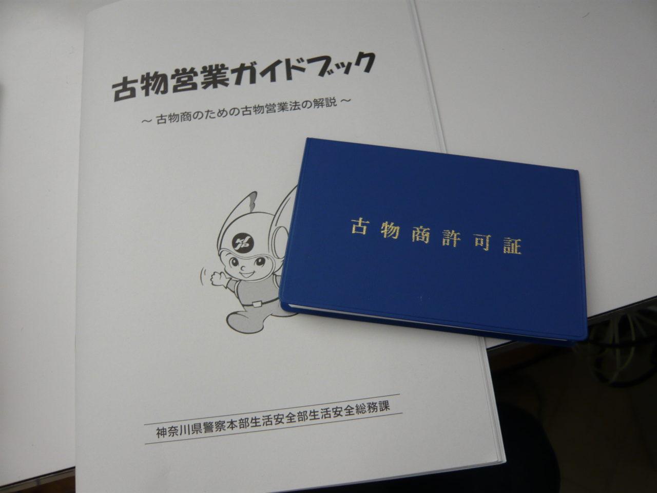 神奈川県 古物商申請