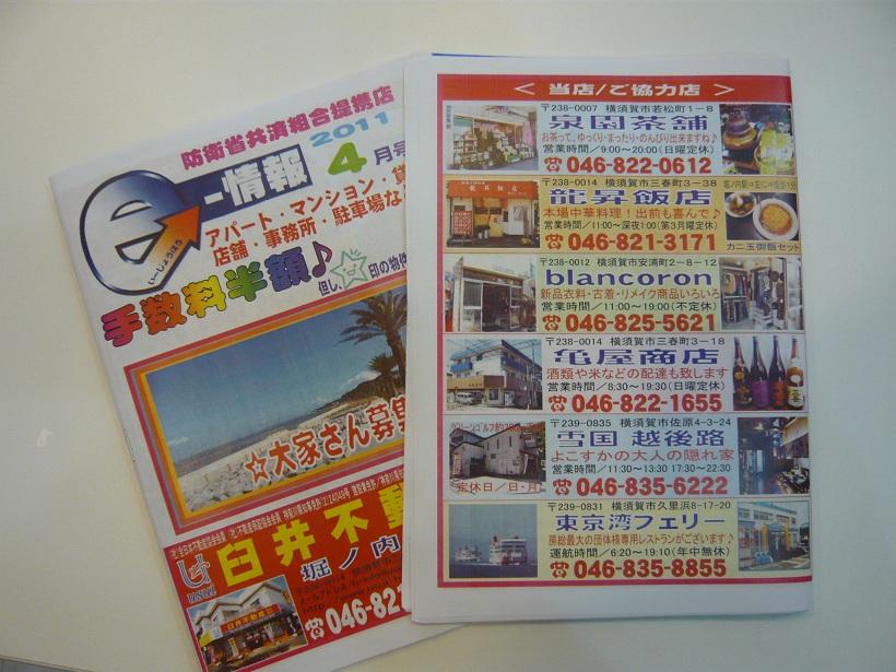 臼井不動産 e-情報 2011年4月号